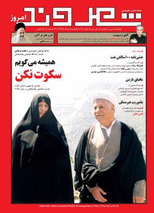 هاشمی رفسنجانی به همراه همسرش عفت مرعشی